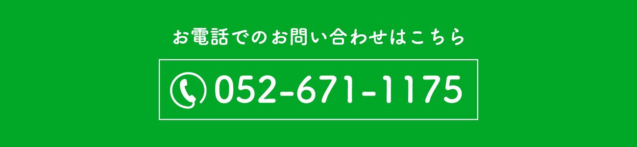 電話番号 0526711175