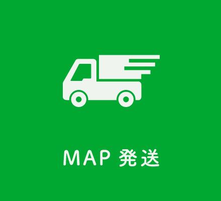 MAP発送