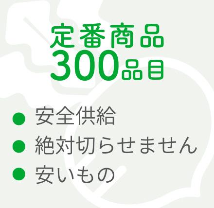 定番商品300品目